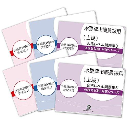 木更津市職員採用(上級) 教養試験合格セット(6冊)