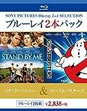 スタンド・バイ・ミー/ゴーストバスターズ[Blu-ray/ブルーレイ]
