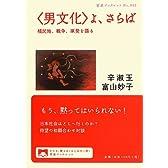 〈男文化〉よ、さらば――植民地、戦争、原発を語る (岩波ブックレット)