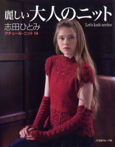 麗しい大人のニット クチュールニット14 (Let's knit series)