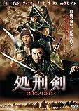 処刑剣 14BLADES[DVD]