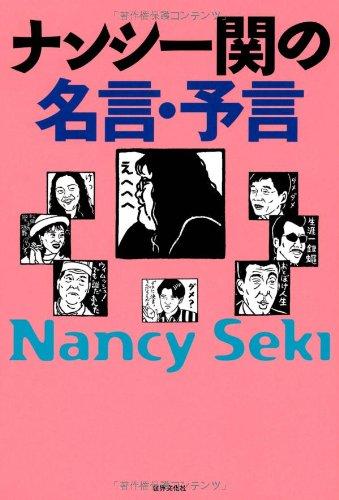 ナンシー関の名言・予言の詳細を見る