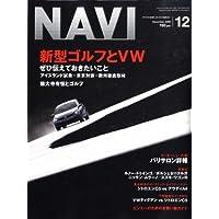 NAVI (ナビ) 2008年 12月号 [雑誌]