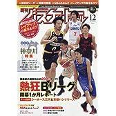 月刊バスケットボール 2016年 12 月号 [雑誌]