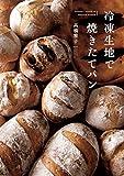 冷凍生地で焼きたてパン (天然生活の本)