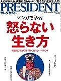 PRESIDENT (プレジデント) 2016年12/19号(怒らない生き方)
