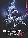 Thunderbolt Fantasy 生死一劍(完全生産限定版)[DVD]
