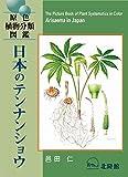 日本のテンナンショウ―原色植物分類図鑑