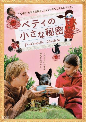 ベティの小さな秘密 [DVD]の詳細を見る