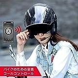 Natuokeバイク用ヘッドフォンブルートゥースワイヤレスヘルメットヘッドセットハンズフリーイヤホンステレオ日本語説明書付き