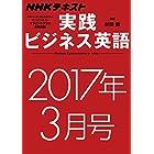 NHKラジオ 実践ビジネス英語 2017年3月号 [雑誌] (NHKテキスト)