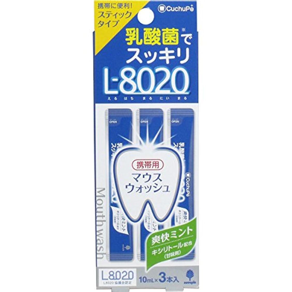 極地眠る喉頭紀陽除虫菊 クチュッペ L-8020 マウスウォッシュ 爽快ミント スティックタイプ 10mL*3本入 4971902070872