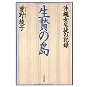 生贄の島―沖縄女生徒の記録 (文春文庫)