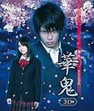 (仮)舞台「華鬼」3D&2D [Blu-ray]