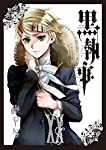 黒執事(20) (Gファンタジーコミックス)
