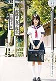 故郷の女子校生 裕木まゆ [DVD]