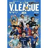2019-2020 V.LEAGUE チームの顔 男子 2019年 12 月号 [雑誌]: バレーボール 増刊