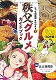 秩父グルメガイドブック (ちっち倶楽部BOOKS 2)