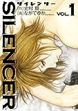 SILENCER 1 (ビッグコミックス)