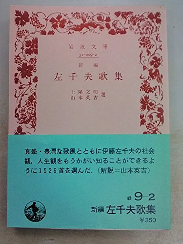 新編左千夫歌集 (岩波文庫 緑 9-2)の詳細を見る