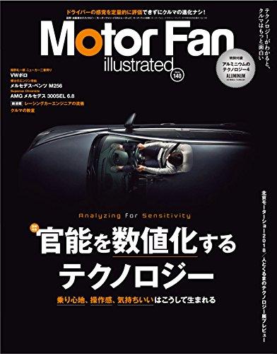 MOTOR FAN illustrated - モーターファンイラストレーテッド - Vol.140 (モーターファン別冊)