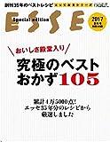 ESSE(エッセ) 2017 年 01 月号増刊・新年特大号 (B01M5E356M) 画像
