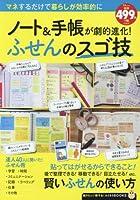 ノート&手帳が劇的進化! ふせんのスゴ技 (TJMOOK ふくろうBOOKS)