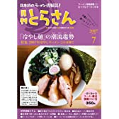 日本初のラーメン情報誌 月刊とらさん 2007年 7月号