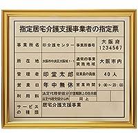 指定居宅介護支援事業者の指定票真鍮(C2801)製