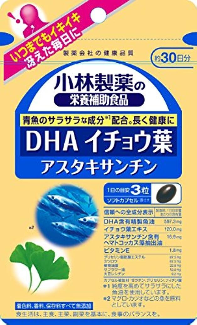 巻き取り予防接種謝る小林製薬の栄養補助食品 DHA イチョウ葉 アスタキサンチン 約30日分 90粒