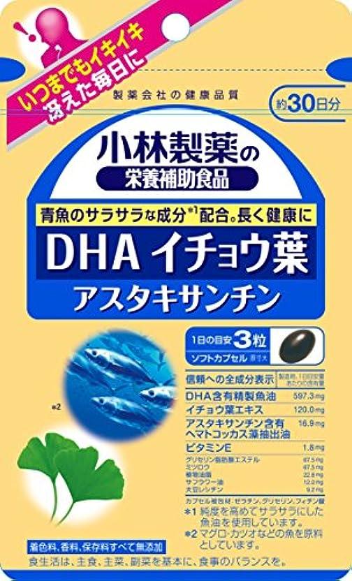 硬化する仕事最終的に小林製薬の栄養補助食品 DHA イチョウ葉 アスタキサンチン 約30日分 90粒