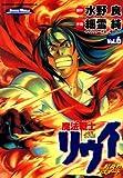 魔法戦士リウイ 紅炎のバスタード(6)<魔法戦士リウイ 紅炎のバスタード> (ドラゴンコミックスエイジ)