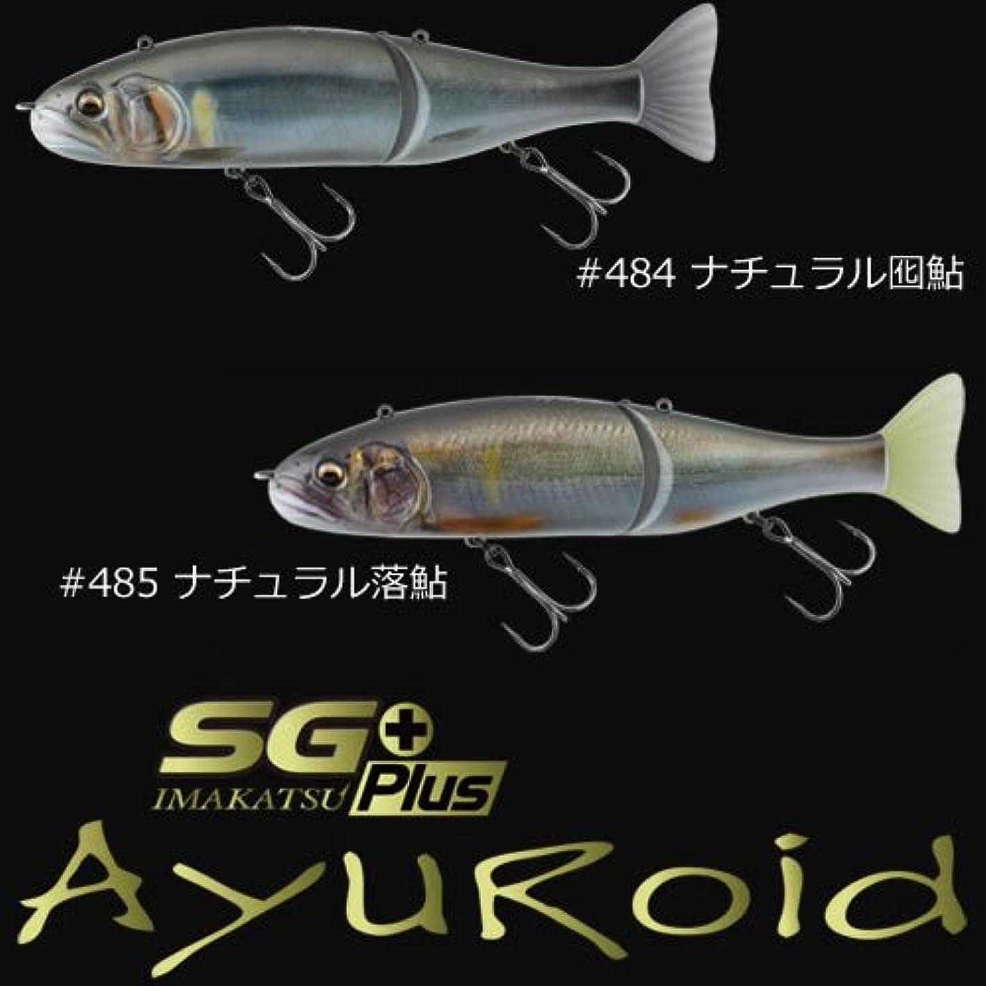 修復通行人顕著イマカツ(IMAKATSU) アユロイド SG+ 3Dエアリズム