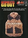 OUTDOOR STYLE GO OUT (アウトドアスタイルゴーアウト) 2011年 01月号 [雑誌]