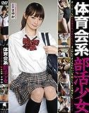 体育会系部活少女 水泳部さやか(LAKA-02) [DVD]