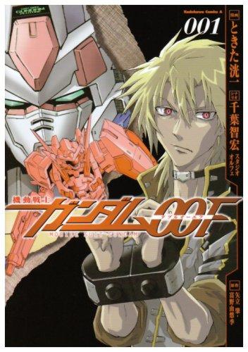 機動戦士ガンダム00F 001 (角川コミックス・エース 97-13)の詳細を見る