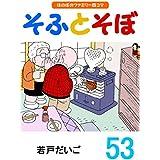 そふとそぼ(53)