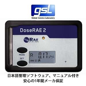 日本語版ソフト付き 米RAESYSTEMS社製 X γ 放射線線量計 DOSERAE 2 (PRM-1200) 日本語マニュアル付属