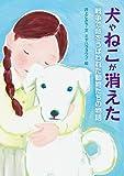 犬やねこが消えた 戦争で命をうばわれた動物たちの物語 (戦争ノンフィクション)