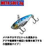 カラーが選べる小型鉄板バイブ メタソルト 3g(basic-meta3)|03 アカキン