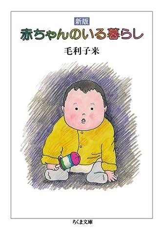 赤ちゃんのいる暮らし (ちくま文庫)