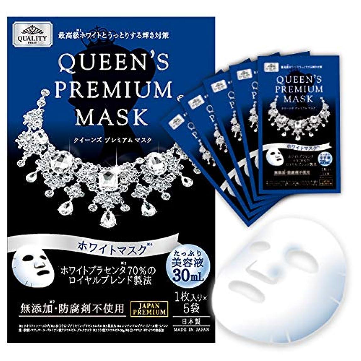 療法肝老朽化したクイーンズプレミアムマスク ホワイトマスク 5枚入 3箱セット