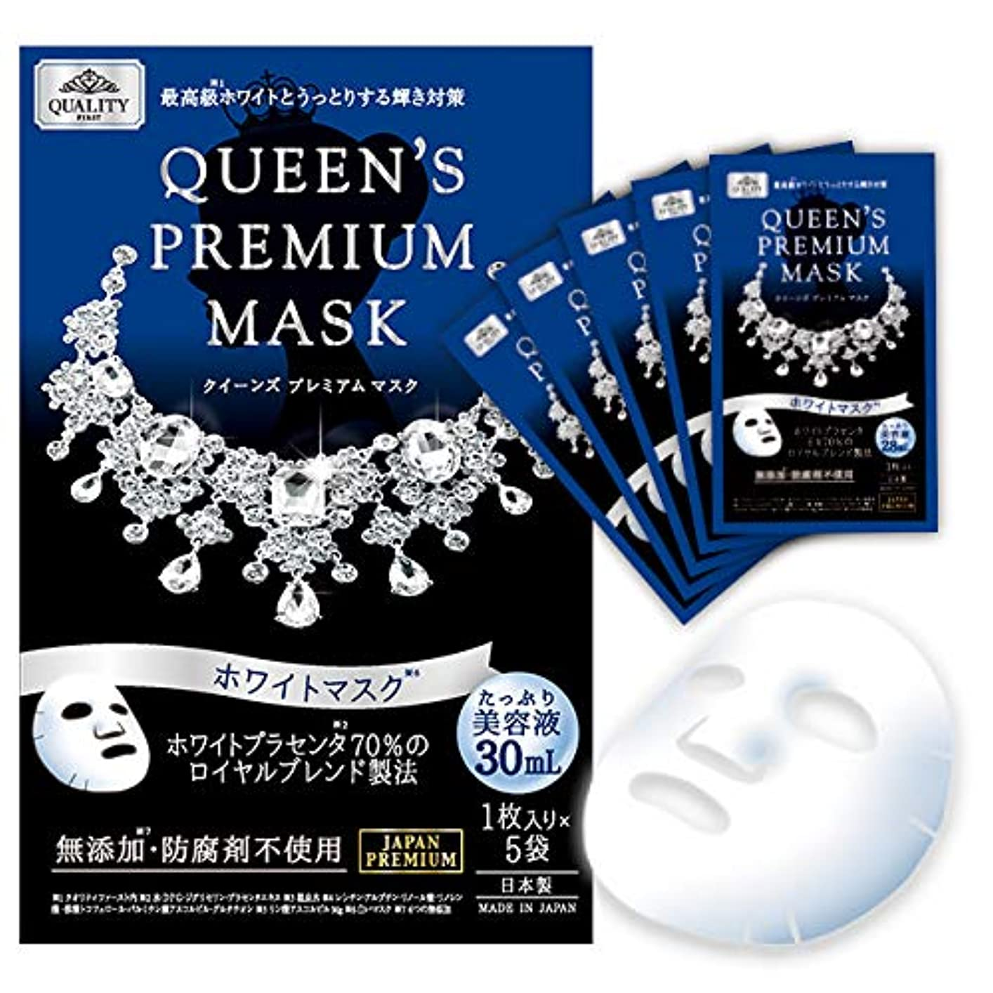 期待してつぶやき作曲するクイーンズプレミアムマスク ホワイトマスク 5枚入 3箱セット