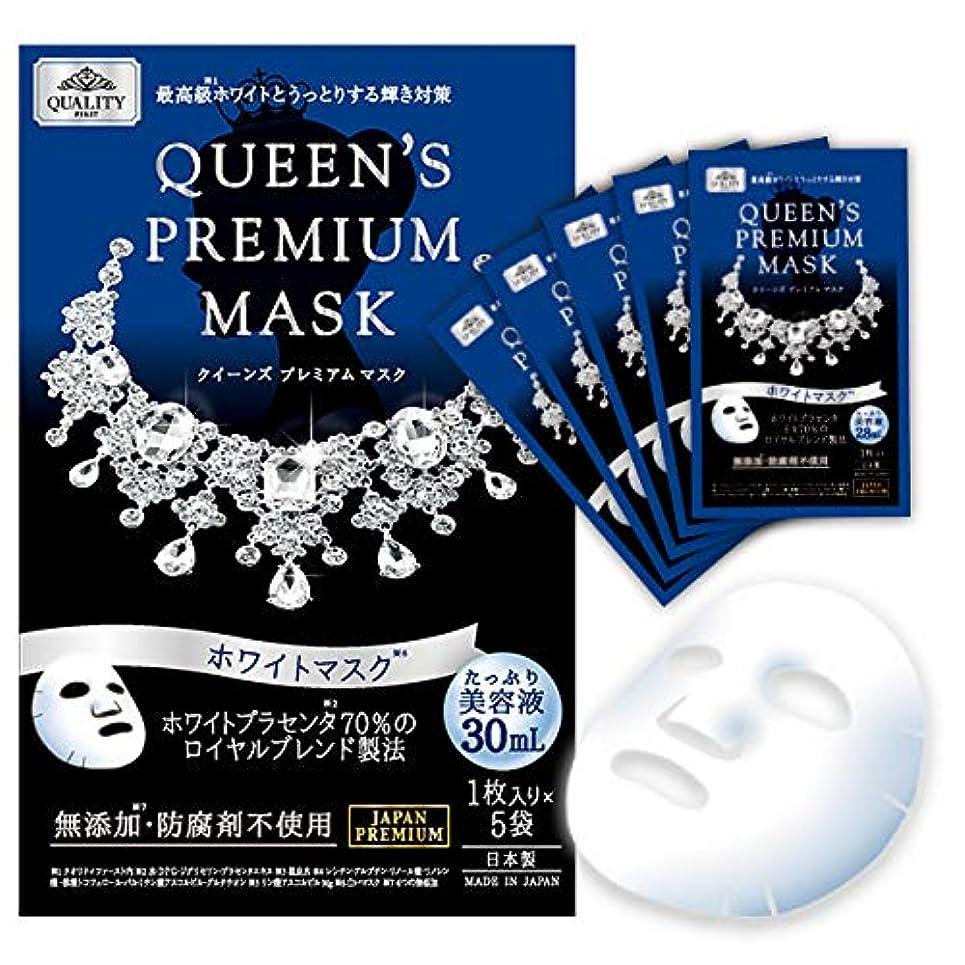 かもめいとこに話すクイーンズプレミアムマスク ホワイトマスク 5枚入 3箱セット