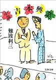小説吉本興業 (文春文庫)