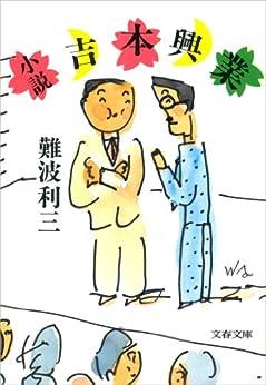 [難波 利三]の小説吉本興業 (文春文庫)