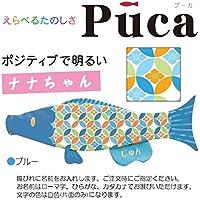 [徳永]室内用[鯉のぼり]えらべるたのしさ[puca]プーカ[ナナちゃん]ブルー(M)[0.8m][日本の伝統文化][こいのぼり]