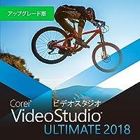Corel VideoStudio Ultimate 2018 アップグレード版 ダウンロード|ダウンロード版