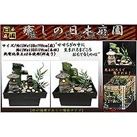癒しの和風 日本庭園(灯ろう付き) 2種セット(2個セット)/プレゼント/お土産
