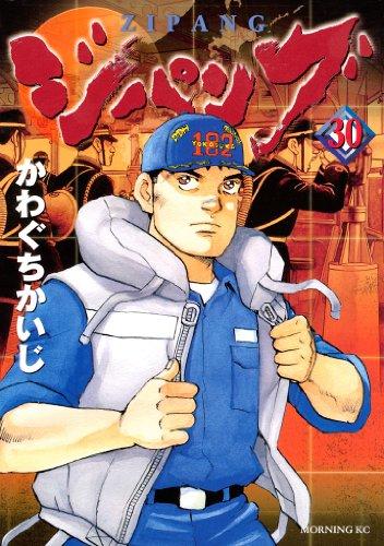 ジパング(30) (モーニングコミックス)
